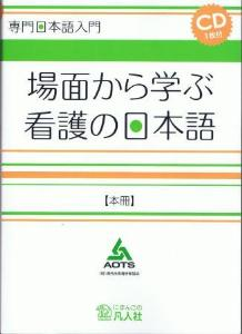 専門日本語入門 場面から学ぶ介護の日本語 本冊画像