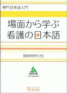 専門日本語入門 場面から学ぶ看護の日本語 [教師用手引き]の画像