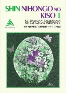 新日本語の基礎I 文法解説書インドネシア語版の画像