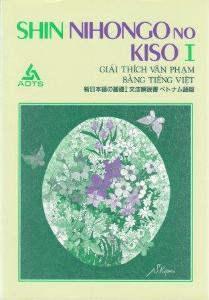 新日本語の基礎I 文法解説書ベトナム語版画像