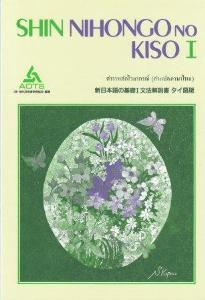 新日本語の基礎I 文法解説書タイ語版の画像