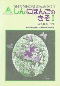 新日本語の基礎I 文法解説書中国語版画像