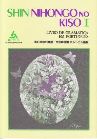 新日本語の基礎I文法解説書ポルトガル語版の画像