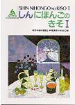 新日本語の基礎I本冊漢字かなまじり版画像