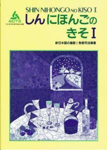 新日本語の基礎I教師用指導書画像