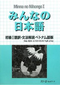 みんなの日本語 初級I翻訳・文法解説 ベトナム語版の画像