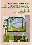 新日本語の基礎II本冊漢字かなまじり版画像