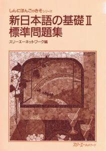 新日本語の基礎II標準問題集の画像