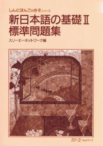 新日本語の基礎II標準問題集画像