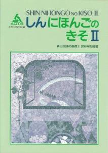 新日本語の基礎II教師用指導書画像