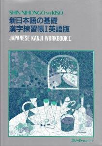 新日本語の基礎漢字練習帳I英語版画像