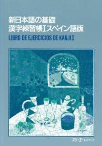 新日本語の基礎漢字練習帳Iポルトガル語版画像