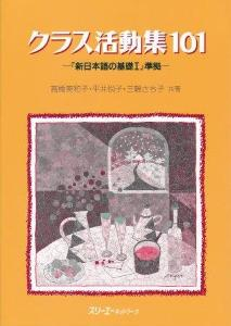 クラス活動集101 新日本語の基礎I準拠画像