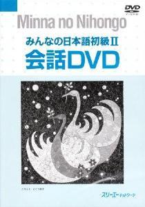 みんなの日本語初級II 会話DVDの画像