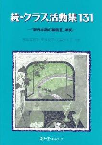 続・クラス活動集131 新日本語の基礎II準拠の画像