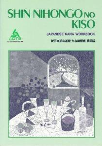 新日本語の基礎 かな練習帳 英語版画像