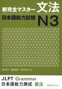 新完全マスター文法日本語能力試験N3画像
