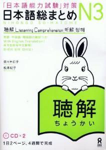 「日本語能力試験」対策 日本語総まとめN3聴解の画像