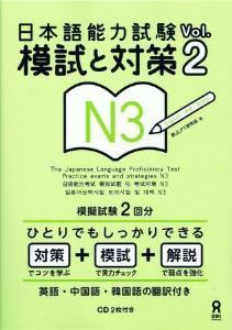 日本語能力試験 模試と対策 Vol.2N3の画像