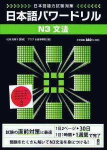 日本語能力試験対策 日本語パワードリル [N3文法]の画像