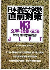 日本語能力試験 直前対策 N3文字・語彙・文法画像