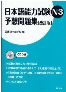 日本語能力試験 N3予想問題集[改訂版]画像