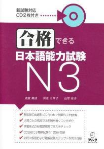合格できる日本語能力試験N3画像