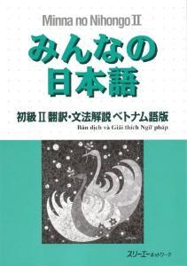 みんなの日本語 初級II 翻訳・文法解説 ベトナム語版の画像