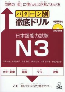 パターン別徹底ドリル 日本語能力試験N3の画像