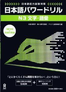 日本語パワードリル[N3文字・語彙]の画像