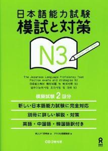 日本語能力試験 模試と対策 N3の画像