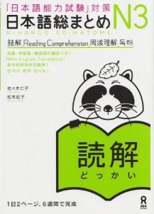 「日本語能力試験」対策 日本語総まとめN3 読解の画像