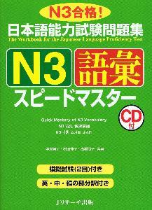 日本語能力試験問題集 N3語彙スピードマスター画像