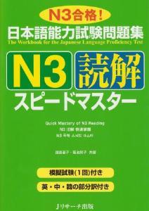 日本語能力試験問題集 N3読解スピードマスターの画像