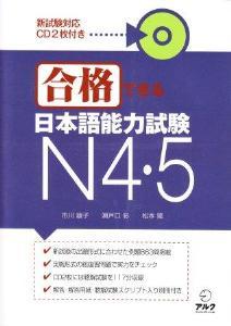 合格できる日本語能力試験N4/N5の画像