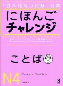 日本語能力試験対策 にほんごチャレンジN4[ことば]画像