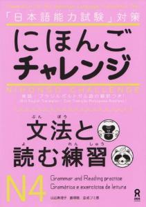 日本語能力試験対策 にほんごチャレンジ N4 [文法と読む練習]の画像