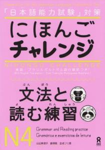日本語能力試験対策 にほんごチャレンジ N4 [文法と読む練習]画像