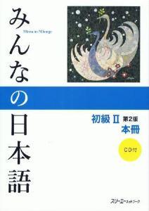 みんなの日本語 初級II 第2版 本冊画像