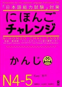 日本語能力試験対策 にほんごチャレンジ N4・N5[かんじ]画像