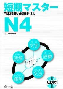 短期マスター 日本語能力試験ドリルN4の画像