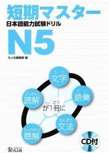 短期マスター 日本語能力試験ドリルN5の画像
