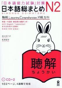 「日本語能力試験」対策 日本語総まとめN2聴解の画像