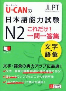 U-CANの日本語能力試験N2 これだけ!一問一答集[文字.語彙]の画像