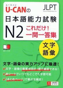 U-CANの日本語能力試験N2 これだけ!一問一答集[文字.語彙]画像
