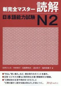 新完全マスター読解 日本語能力試験N2画像