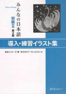 みんなの日本語 初級II 第2版 導入・練習イラスト集画像