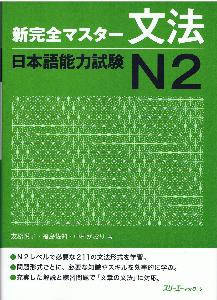 新完全マスター文法 日本語能力試験N2の画像
