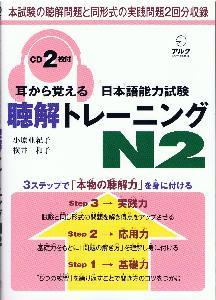 耳から覚える日本語能力試験聴解トレーニングN2画像
