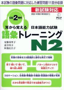 耳から覚える日本語能力試験語彙トレーニングN2の画像